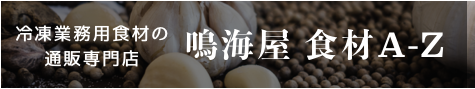 鳴海屋食材AーZ 冷凍業務用食材の通販専門店