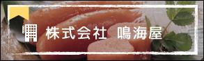 【企業サイト】株式会社鳴海屋