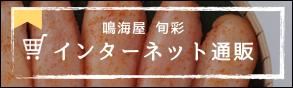 【鳴海屋のインターネット通販】鳴海屋 旬彩
